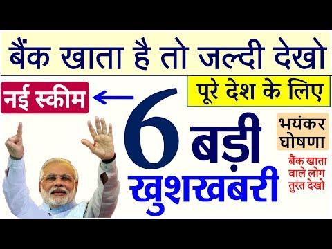 Xxx Mp4 6 बड़ी खुशखबरी पूरे देश के लिए जल्दी वीडियो देखो PM Modi Govt News New Rule Good News RBI Bnak EMI 3gp Sex