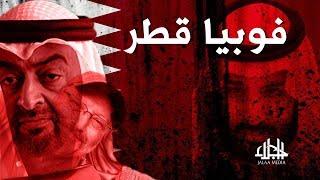 فوبيا قطر والجزيرة تضرب أبواق المملكة