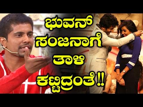 Bhuvan And Sanjana Exclusive Marriage Video | ಸಂಜನಾಗೆ ತಾಳಿ ಕಟ್ಟಿದ ಭುವನ್