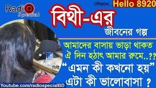 Bithi - Jiboner Golpo - Hello 8920 - Bithi Life Story- By Radio Special