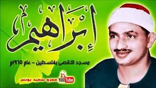 محمد صديق المنشاوي/ سورة إبراهيم - المسجد الأقصى عام ١٩٦٥