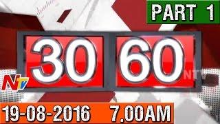 News 30/60 || Breaking News || 19th August 2016 || Part 01 || NTV