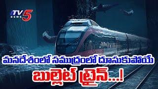Mumbai to Ahmedabad Bullet Train Will Run Under The Sea | Telugu News | TV5 News