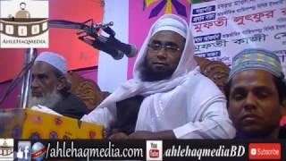 Bangla waz আজমতে কুরআন ও শানে সাহাবা By Mufti Lutfor Rahman Farazi
