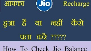 How to check Jio Balance || Reliance Jio में Balance कैसे Check करें