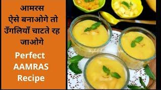 आमरस ऐसे बनाओगे तो उँगलियाँ चाटते रह जाओगे | Aamras Recipe | Mango Recipes