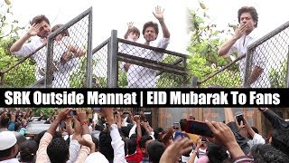 SRK Outside Mannat | SRK EID Mubarak To Fans | Shahrukh Khan EID Celebration