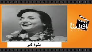 الفيلم العربي - بشرة خير - بطولة كمال الشناوي واسماعيل يس وشادية وعبدالسلام النابلسي