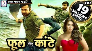 Phool Aur Kaante  - Full Length Action Hindi Movie