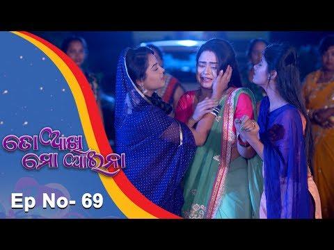 Xxx Mp4 To Akhi Mo Aaina Full Ep 69 21st Mar 2018 Odia Serial TarangTV 3gp Sex