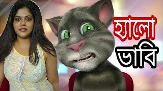 হ্যালো ভাবি বলছেন || Hello Bhabhi || Bangla Funny Videos || BY PhoTo TeAser ||