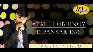 Atai Ki Obhinoy | Dipankar Das | Obhinoy (2017)