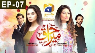Mera Haq Episode 7 | HAR PAL GEO