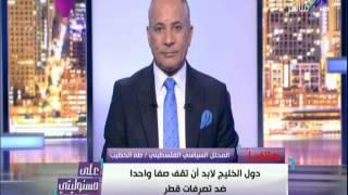 على مسئوليتي - «طه الخطيب» يكشف الستار عن علاقة تصريحات أمير قطر المسيئة بـ «حركة حماس»