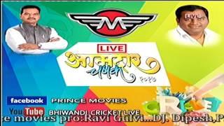 JAY AMBE V/S S.S.S NETWORK....AAMDAR  CHASHAK  2017 BHIWANDI || DAY 4