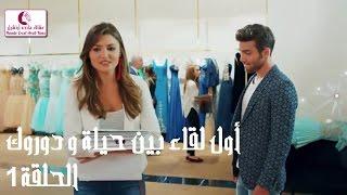 مشهد أول بين لقاء حياة و دوروك من الحلقة 1 || مسلسل العشق لا يفهم الكلام - Aşk Laftan Anlamaz