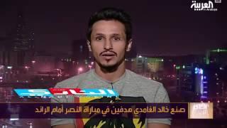 خالد الغامدي لاعب نادي النصر ضيف برنامج في المرمى اللقاء كامل