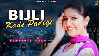 Sapna & Happy Baralu || Latest Haryanvi Song || Bijali Kade Padegi || Mor Haryanvi