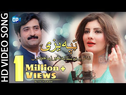 nazia iqbal pashto song 2018 - Pashto New Tapay Nazia Iqbal & Akhtar Gul latest music