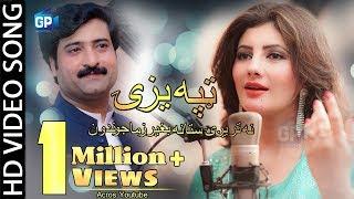 nazia iqbal pashto song 2018 - Pashto New Tapay Nazia Iqbal & Akhtar Gul latest music