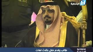 طالب سعودي يقدم حفل التخرج بثلاث لغات