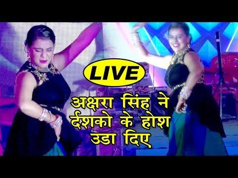 Xxx Mp4 Akshra Singh का ऐसा डांस आपने जिंदगी में नहीं देखा होगा अक्षरा ने दर्शको का होश उड़ा दिया 3gp Sex
