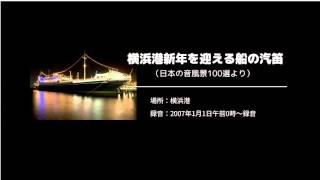 横浜港新年を迎える船の汽笛 - 日本の音風景100選より