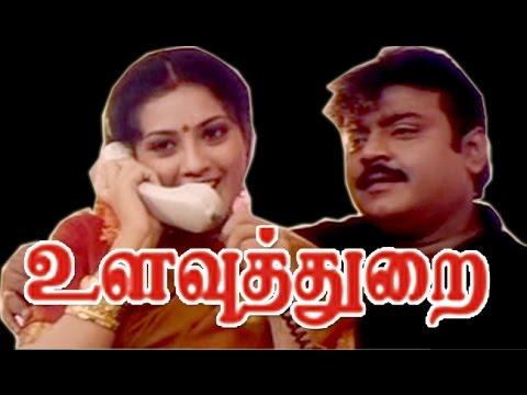 Xxx Mp4 Ulavuthurai Vijyakanth Meena Sanghavi Tamil Superhit Movie HD 3gp Sex