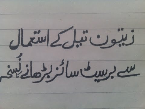 Xxx Mp4 Zaytoon Oil Ka Istemal Say Breast Size Ko Barhana Ka Nushka Health Tips In Urdu 3gp Sex