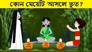 ৯টি চ্যালেঞ্জিং বাংলা ধাঁধা | কোন মেয়েটি আসলে ভুত । Bengali Riddles Question | ধাঁধা Point