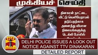 DETAILED REPORT : Delhi Police issues a look out notice to Airport against TTV Dinakaran