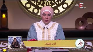 قلوب عامرة - آداب و أحكام الصيام .. الخميس 24 مايو 2018