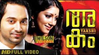Akam : Malayalam Full Movie | Fahad Fazil | Anumol | Latest Malayalam Movies Online