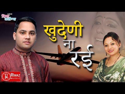 Xxx Mp4 Khudeni Na Rayee Rakesh Panwar Meena Rana New Garhwali Songs 2016 Sad Song JIYA JALAUNYA RiwazMusic 3gp Sex