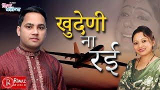 Khudeni Na Rayee Rakesh Panwar Meena Rana New Garhwali Songs 2016 Sad Song JIYA JALAUNYA RiwazMusic