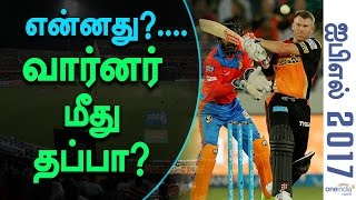 IPL 2017, David Warner Cheated Two Indian Umpires?- Oneindia Tamil