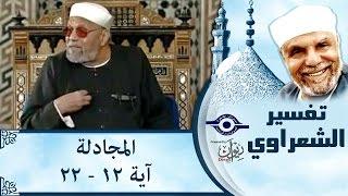الشيخ الشعراوي | تفسير سورة المجادلة، (آية ١٢-٢٢)