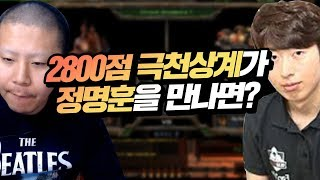 2800점 극천상계 도달한 철구가 정명훈을 만났다..? (17.08.30-3) :: StarCraft