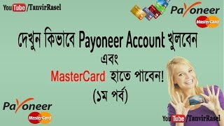 How to Create a Payoneer Account (Part-1) Bangla Tutorial