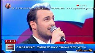 Σάκης Αρσενίου - Προσευχή / Οξυγόνο (live)