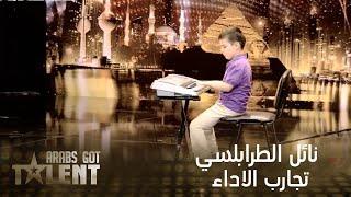 Arabs Got Talent - الموسم الثالث - تجارب الأداء - نائل الطرابلسي