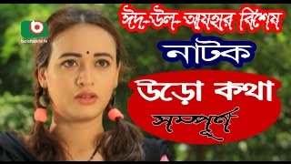 Funny Bangla Natok | Uro Kotha Full | Ahona ,Pran Ray ,Odiba , Reshmi, Musa | Eid special natok 2016