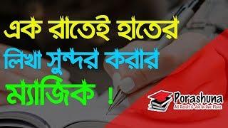 এক রাতেই হাতের লিখা সুন্দর করুন   ম্যাজিক !  Motivational Video in Bangla