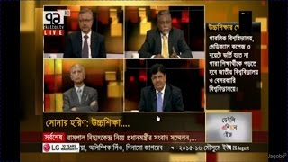 NSU VC Prof. Atiqul Islam on Ekattor TV Live talk show