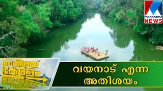 Wonders of Wayanad | Athishaya Keralam | Manorama News