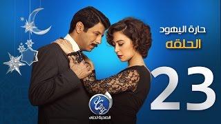 مسلسل حارة اليهود - الحلقة الثالثة والعشرون | Episode 23 - Haret El Yahud