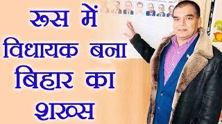 Bihar Man Abhay Kumar Singh Vladimir Putin की Party से बना Russian Deputat । वनइंडिया हिंदी