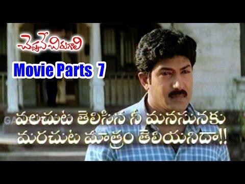 Xxx Mp4 Cheppave Chirugali Movie Parts 7 13 Venu Thottempudi Ashima Bhalla Sunil Ganesh Videos 3gp Sex