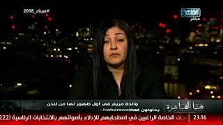 والدة مريم: نقف عاجزين أمام قوانين السلطات البريطانية!