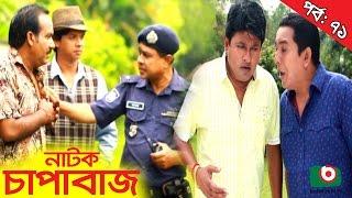 Bangla Comedy Natok  | Chapabaj  EP - 71 | ATM Samsuzzaman, Hasan Jahangir, Joy, Alvi, Eshana, Any